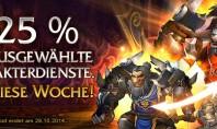 WoW: 25 % Rabatt auf ausgewählte Charakterdienste