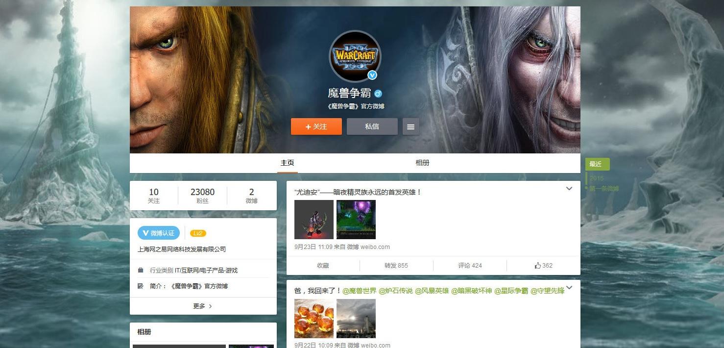 Weibo Wc3 Seite