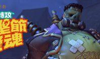 Overwatch: Weitere Leaks zu dem Halloween Event
