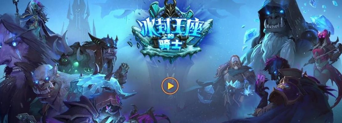 Hearthstone Leak: Knights of the Frozen Throne